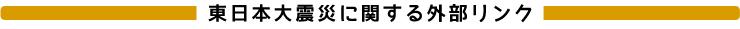 東日本大震災に関する外部リンク
