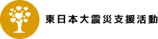 東日本大震災支援活動