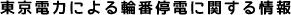 東京電力による輪番停電に関する情報