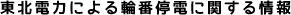 東北電力による輪番停電に関する情報