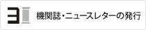 機関誌・ニュースレターの発行