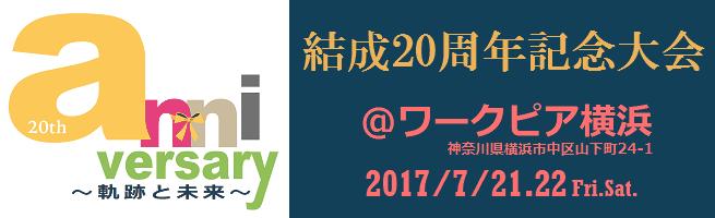 告知第二報 2017年度 あみ結成20周年記念大会